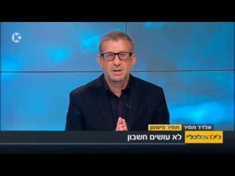 אלדד תמיר על מערכת הבנקאות הישראלית
