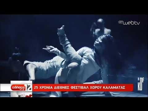 25 χρόνια διεθνές φεστιβάλ χορού Καλαμάτας | 16/04/19 | ΕΡΤ