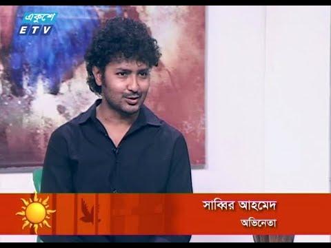 একুশের সকাল ২৮ মার্চ ২০১৮,উপস্থাপক : সেঁজুতি বিনতে রশিদ অতিথি : সাব্বির আহমেদ (অভিনেতা)