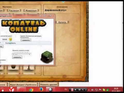 Как сделать в копатели онлайн чит на деньги