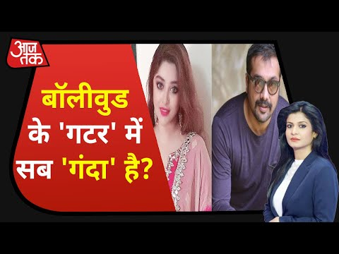 डर्टी पिक्चर रिटर्न्स पर जोरदार घमासान! | Halla Bol with Anjana Om Kashyap
