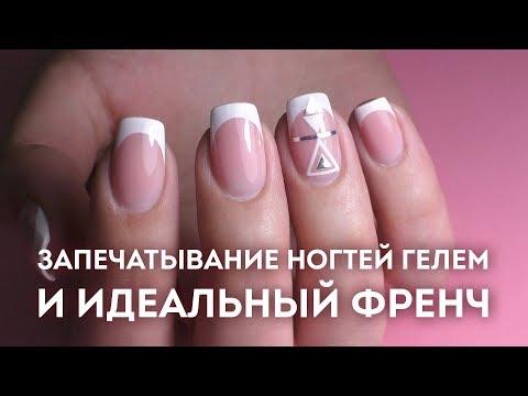 Gel nails - ФРЕНЧ гелем/Запечатывание ногтей