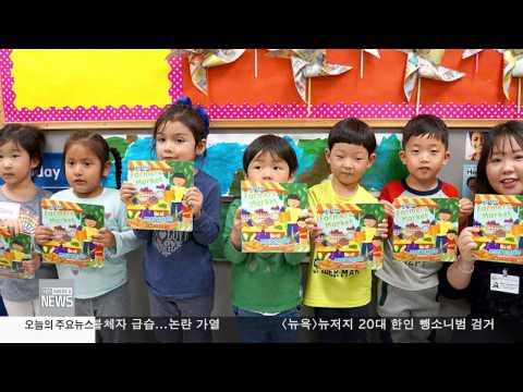 한인사회 소식 3.15.17 KBS America News
