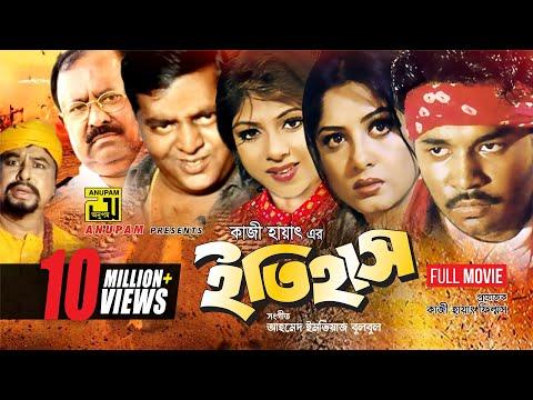 Itihash | ইতিহাস | Maruf, Ratna Moushumi & Kazi Hayat | Bangla Full Movie