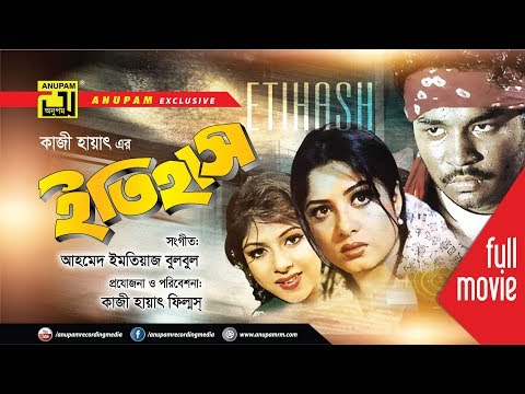 Itihash | ইতিহাস | Kazi Maruf, Moushumi & Kazi Hayat | Bangla Full Movie