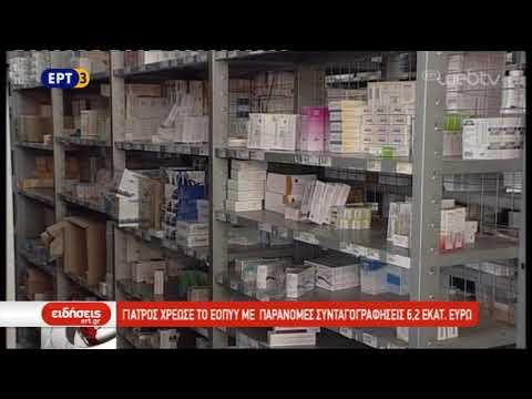 Γιατρός χρέωσε το ΕΟΠΥΥ με παράνομες συνταγογραφήσεις 6.2 εκ. Ευρώ  | 24/11/2018 | ΕΡΤ