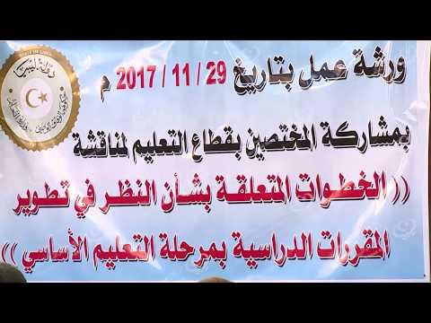 وزارة التعليم تدرس تطوير المقررات الدراسية