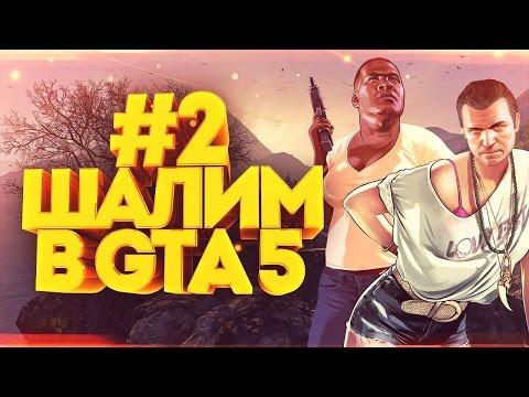 ШАЛИМ В GTA 5 #2