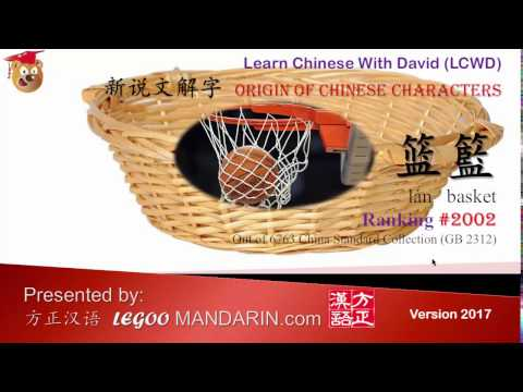Origin of Chinese Characters - 2002 篮 籃 lán basket - Learn Chinese with Flash Cards