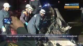 Иномарка сгорела дотла в ДТП, где погибли пять человек