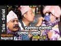 HAKKA HAKKI Episode 84 | 5th March 2017 Ft. Daman Rupakheti, Kabita Sharma, Sujit Thapa, Raju Bhaju