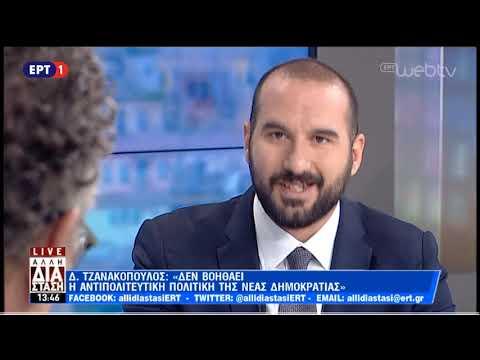 Ο κυβερνητικός εκπρόσωπος Δημήτρης Τζανακόπουλος στην «Άλλη Διάσταση» | ΕΡΤ