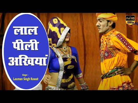 Video लाल  पीली  अखियां  | Laxman Singh Rawat /Super dance  Priya Marwadi download in MP3, 3GP, MP4, WEBM, AVI, FLV January 2017