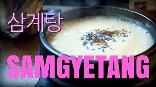 Video Samgyetang (삼계탕): Eating Korean Ginseng Chicken Soup in Seoul, Korea MP3, 3GP, MP4, WEBM, AVI, FLV November 2017