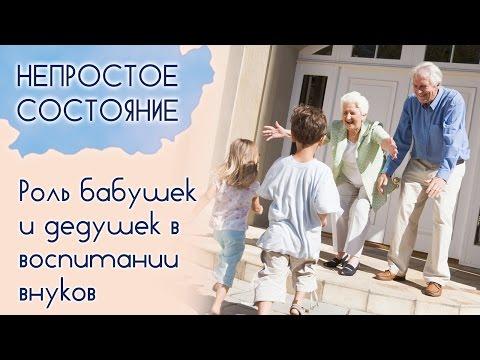 Роль бабушек и дедушек в воспитании внуков