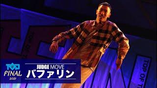 バファリン – TOP OF THE DANCE FINAL JUDGE MOVE