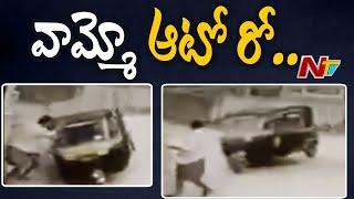 దేవుడా బతికించావ్! | Narrow Escape: Man Saves Auto from Road Mishap |