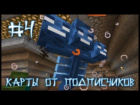 Карта От Подписчика #4 - Древнее Зло Пробудилось... (Minecraft) (видео)
