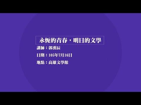 2016/07/16-郭漢辰「永恆的青春,明日的文學」
