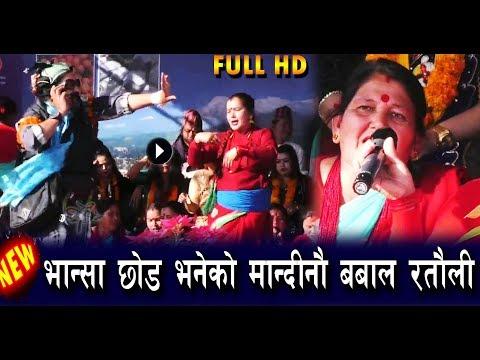 (बबाल रतौली Nepali Ratauli Video आमा तीमले पकाउन जान्दीनौ भान्सा छोड भनेको मान्दीनौ - Duration: 10 minutes.)