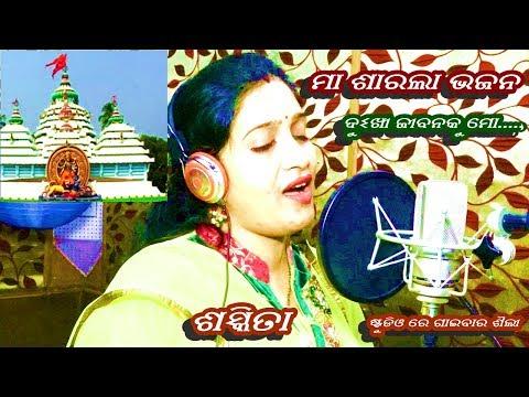 Video DUKHI JIBANA KU||MAA SARALA BHAJAN ||STUDIO VERSION||SASMITA download in MP3, 3GP, MP4, WEBM, AVI, FLV January 2017