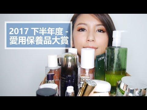 2017下半年度-愛用保養品大賞