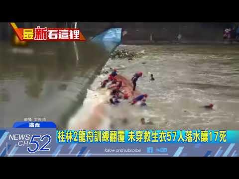 桂林2龙舟训练翻覆,未穿救生衣57人落水17死