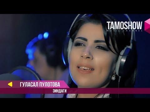 Гуласал Пулотова - Зиндаги (Клипхои Точики 2017)