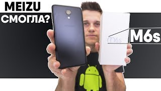 Meizu M6S: Обзор Лучшего Meizu начала 2018. Сравниваю с Xiaomi Redmi 5