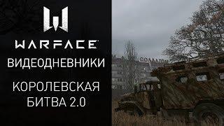 Warface — «Королевская битва 2.0» и другие изменения патча