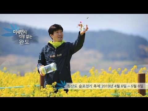 2019 청산도 슬로걷기 축제 동영상의 캡쳐 화면