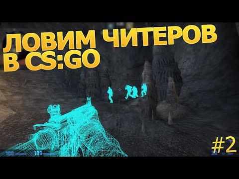 ЛОВИМ ЧИТЕРОВ В CS:GO #2 - ИГРОК ВАНГА