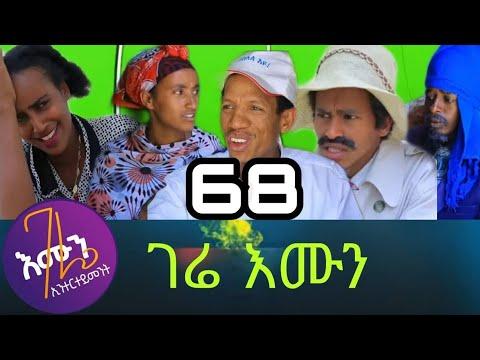 Gere emun part 68 ( ገሬ እሙን ክፍል 68 )