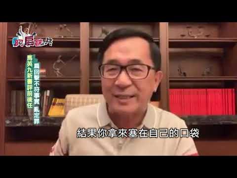 阿扁踹共—馬英九新書評前後任