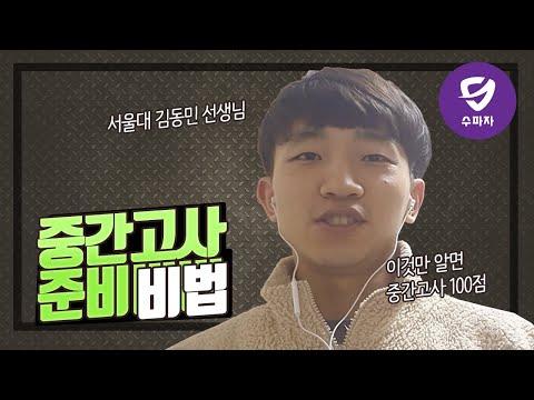 서울대생이 알려주는 중간고사 대비하는 방법!