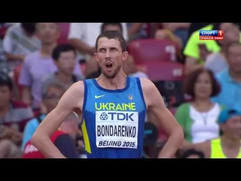 2.29 Bohdan Bondarenko HIGH JUMP WORLD CHAMIONSHIP Beijing 2015 qualification man