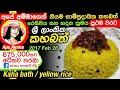 කහ බත්   Kaha bath (Yellow Rice) by Apé Amma