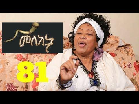 Meleket Drama መለከት - Episode 81