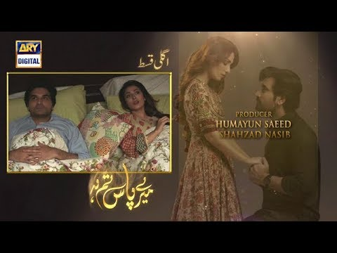 Meray Paas Tum Ho Episode 5 | Teaser | ARY Digital Drama