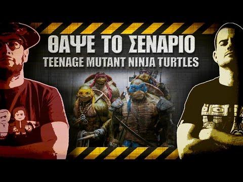 ΘΑΨΕ ΤΟ ΣΕΝΑΡΙΟ - 15 - Teenage Mutant Ninja Turtles