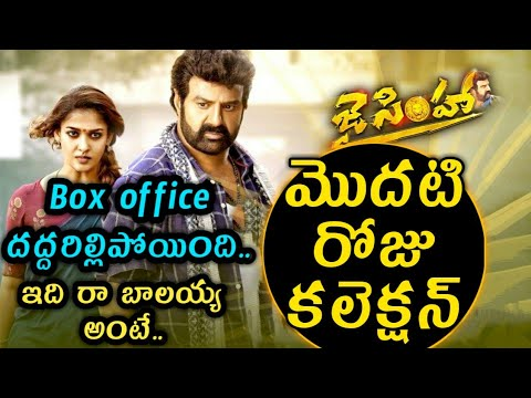 jai simha movie first day collection | jai simha 1st day box office collections |jai simha collectio