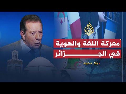 الوزير د .علي بن محمد: الاستعمار الفرنسي كرّس التجهيل والفرنسة