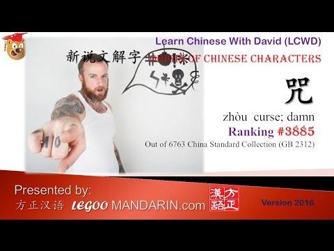 #3885 咒 curse; damn - Learn Chinese with Flash Cards - Origin of Chinese Characters