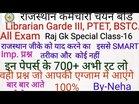 RAJ GK SPECIAL CLASS  For ALL EXAM CLASS-16 Librarian GradeIII EXAM2016 PAPER DISCUSSION only raj gk