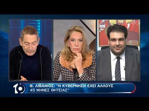 Ο υφυπουργός Εσωτερικών Θοδωρής Λιβάνιος στο «10» | 27/11/2019 | ΕΡΤ