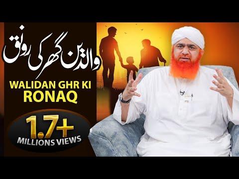 Short Bayan - Waldain Ghar Ki Ronaq - Madani Guldasta 1051 - Haji Imran Attari