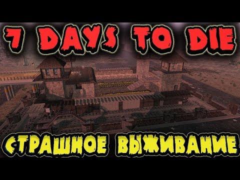 Зомби картошечка и строительство огорода - 7 Dауs то Diе - Самое страшное выживание в зомби городе - DomaVideo.Ru