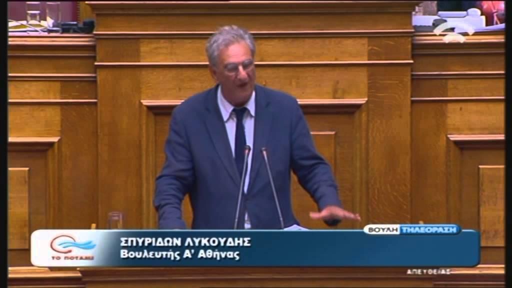 Σ. Λυκούδης (Ειδ. Αγ. ΠΟΤΑΜΙ) στη συζήτηση για τη Συμφωνία Χρηματοδότησης (14/8/15)