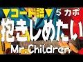 ■コード譜■ 抱きしめたい / Mr.Children ギターコード