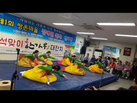 빛고을전통문화예술단 대외활동 - 제1회 쌍촌마을 장애인축제 한마당 축하공연